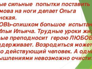 Самые сильные попытки поставить Обломова на ноги делает Ольга Ильинская. ЛЮБ