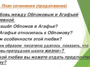 План сочинения (продолжение) 4. Любовь между Обломовым и Агафьей Матвеевной