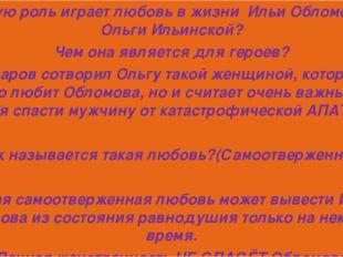Какую роль играет любовь в жизни Ильи Обломова и Ольги Ильинской? Чем она яв