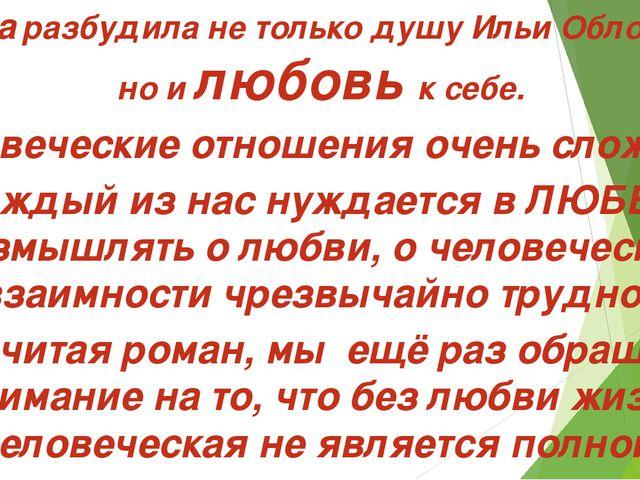 Ольга разбудила не только душу Ильи Обломова, но и любовь к себе. Человеческ...