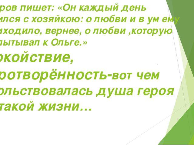 Гончаров пишет: «Он каждый день дружился с хозяйкою: о любви и в ум ему не пр...