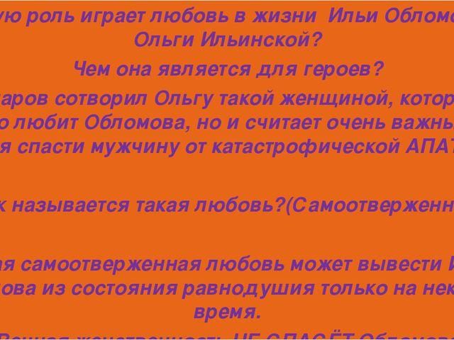 Какую роль играет любовь в жизни Ильи Обломова и Ольги Ильинской? Чем она яв...
