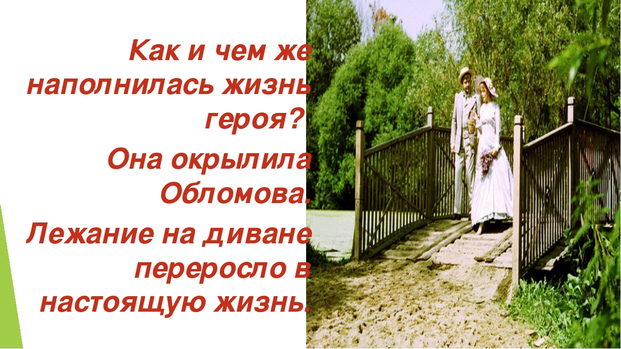 Как и чем же наполнилась жизнь героя? Она окрылила Обломова. Лежание на дива...