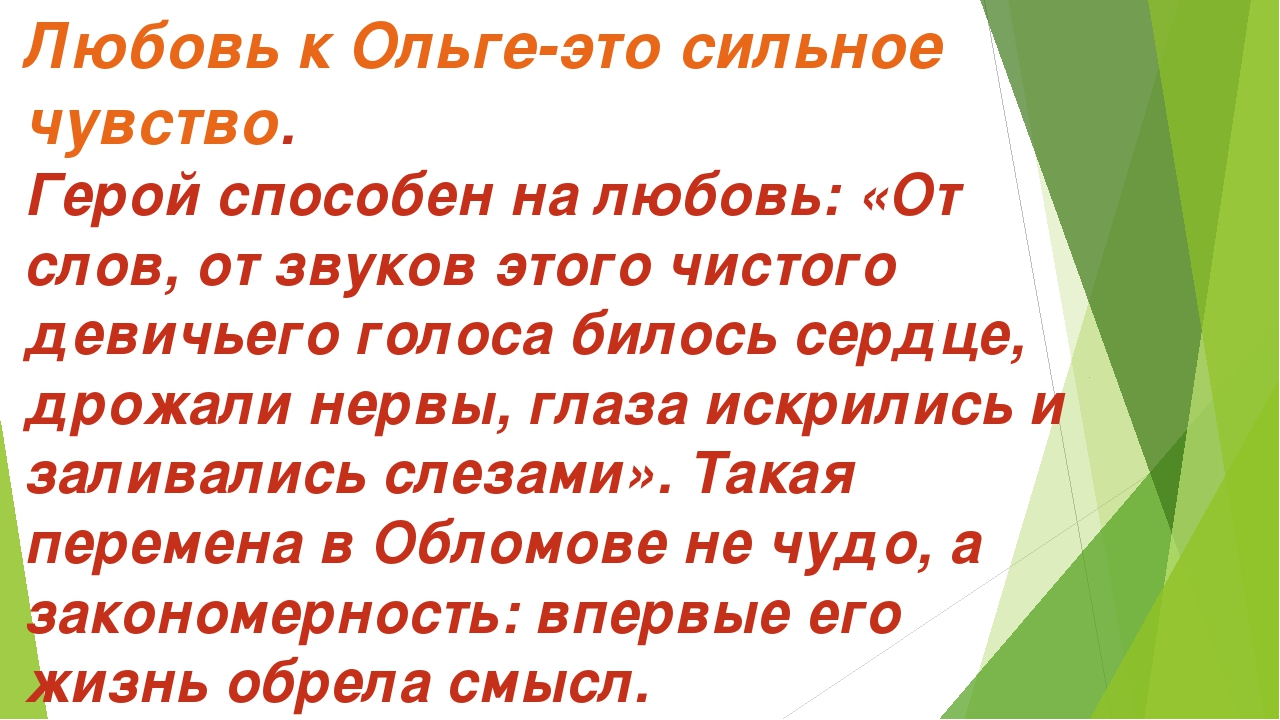 Любовь к Ольге-это сильное чувство. Герой способен на любовь: «От слов, от зв...