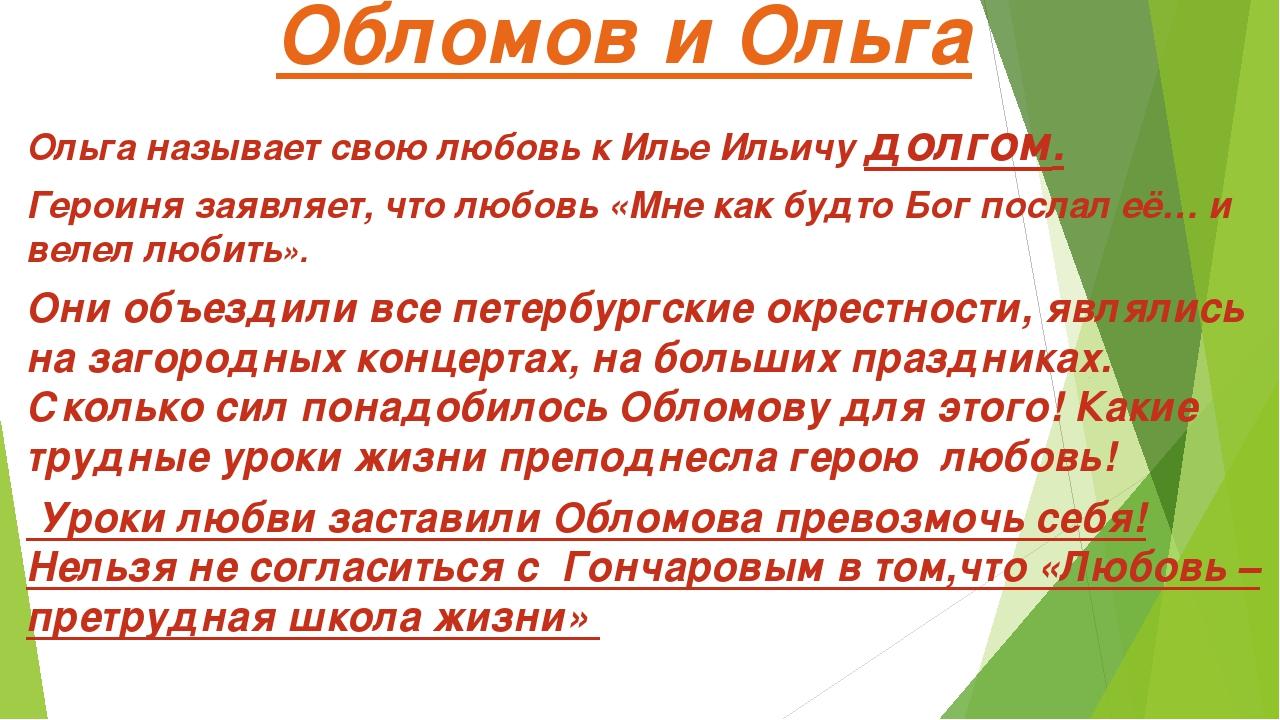 Обломов и Ольга Ольга называет свою любовь к Илье Ильичу долгом. Героиня зая...