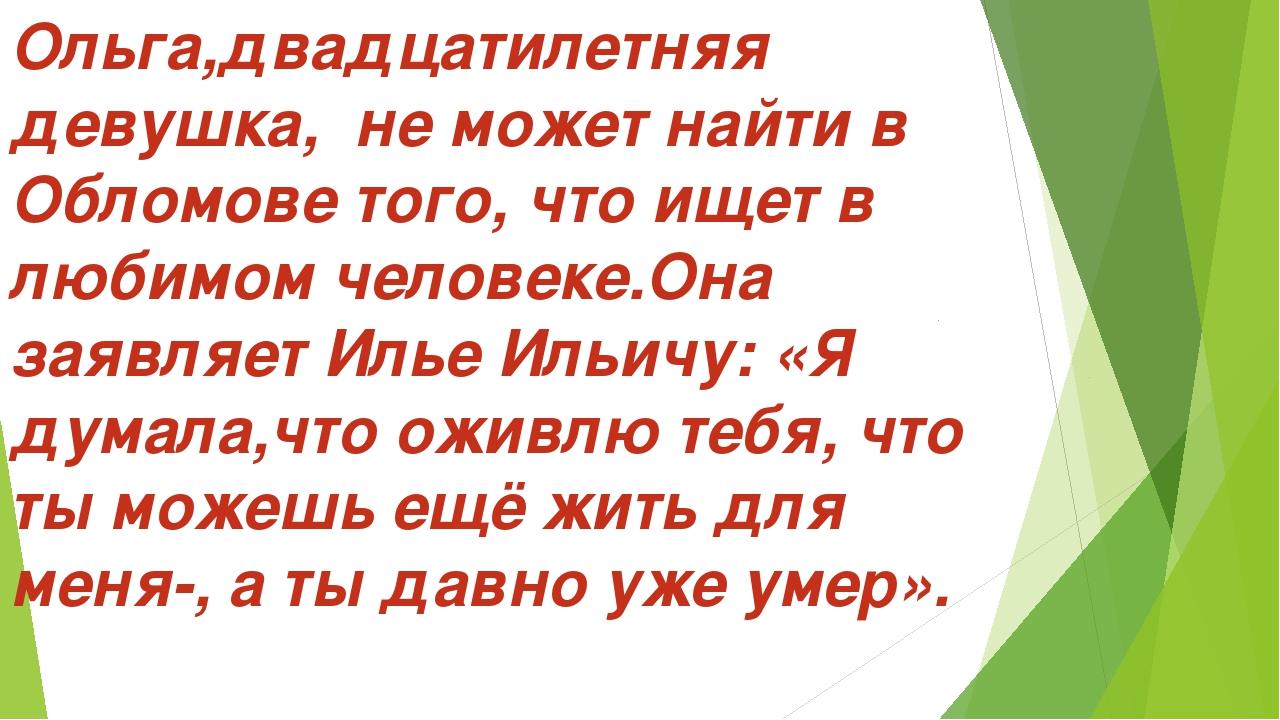 Ольга,двадцатилетняя девушка, не может найти в Обломове того, что ищет в люби...