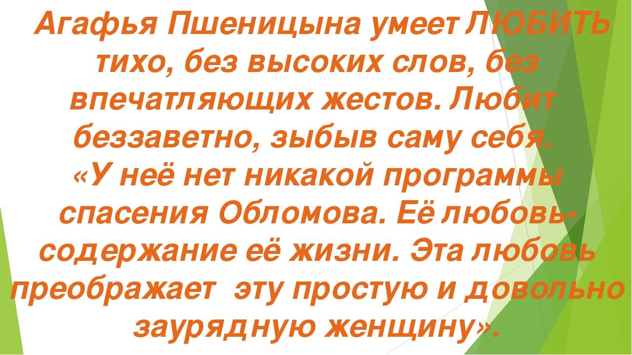 Агафья Пшеницына умеет ЛЮБИТЬ тихо, без высоких слов, без впечатляющих жесто...