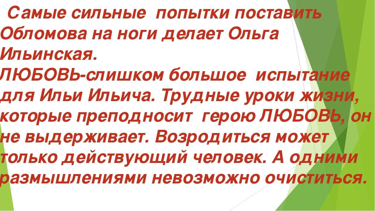 Самые сильные попытки поставить Обломова на ноги делает Ольга Ильинская. ЛЮБ...