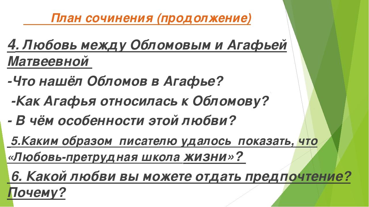 План сочинения (продолжение) 4. Любовь между Обломовым и Агафьей Матвеевной...