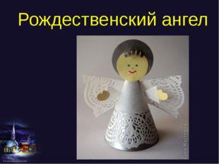ажурная снежинка картон клей ножницы Рождественский ангел