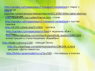 http://yandex.ru/images/search?viewport=wide&text= пирог с творогом http://ns