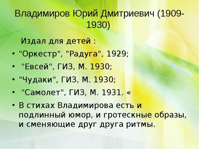 """Владимиров Юрий Дмитриевич (1909-1930) Издал для детей : """"Оркестр"""", """"Радуг..."""