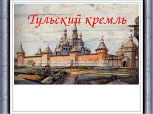 МБОУ «АСОШ №3» п.Центральный Суворовского района Тульской области Ивлева Елен