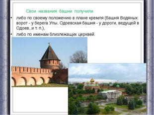 Свои названия башни получили либо по своему положению в плане кремля (башня