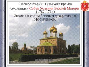 На территории Тульского кремля сохранился Собор Успения Божьей Матери (1762-