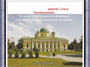 Рядом с Успенским собором , выстроенная в стиле классицизма церковь Спаса Пре