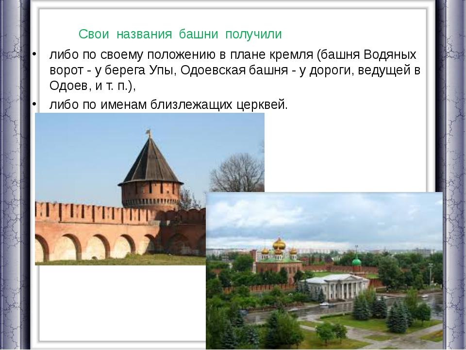 Свои названия башни получили либо по своему положению в плане кремля (башня...