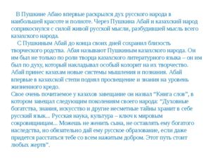 В Пушкине Абаю впервые раскрылся дух русского народа в наибольшей красоте и