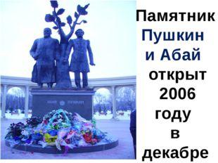 Памятник Пушкин и Абай открыт 2006 году в декабре