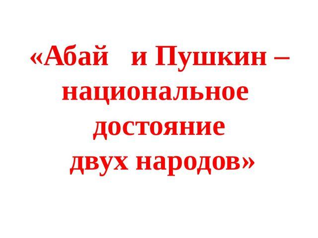В Пушкине Абаю впервые раскрылся дух русского народа в наибольшей красоте и п...
