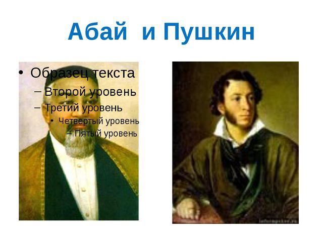 Абай и Пушкин