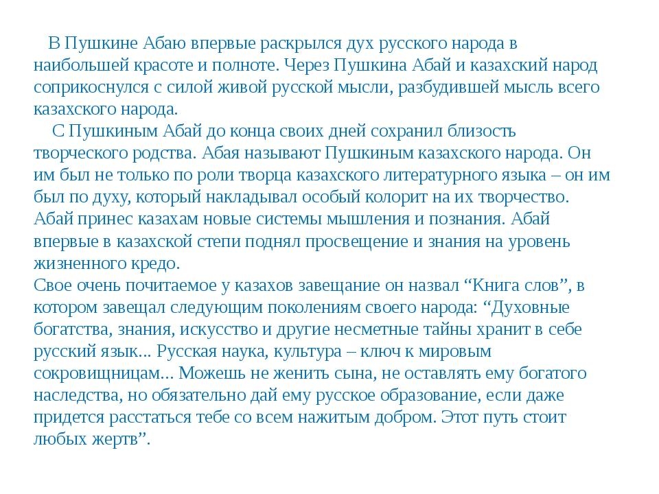 В Пушкине Абаю впервые раскрылся дух русского народа в наибольшей красоте и...