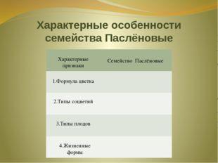 Характерные особенности семейства Паслёновые Характерные признаки Семейство П