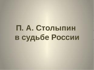 П. А. Столыпин в судьбе России
