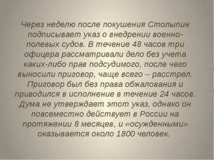 Через неделю после покушения Столыпин подписывает указ о внедрении военно-пол