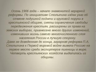 Осень 1906 года – начало знаменитой аграрной реформы. По инициативе Столыпина