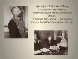 Декабрь 1906 года – Петр Столыпин пожалован в гофмейстеры императорского двор