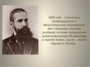 1899 год – Столыпин возвращается в Министерство внутренних дел. Назначен сна