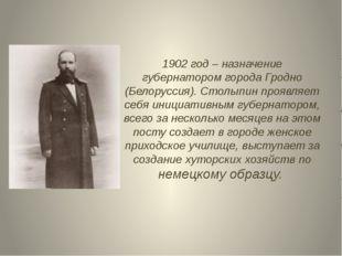1902 год – назначение губернатором города Гродно (Белоруссия). Столыпин прояв