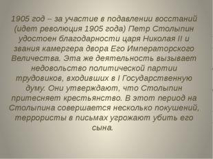 1905 год – за участие в подавлении восстаний (идет революция 1905 года) Петр