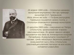26 апреля 1906 года – Столыпин назначен министром внутренних дел при премьер-