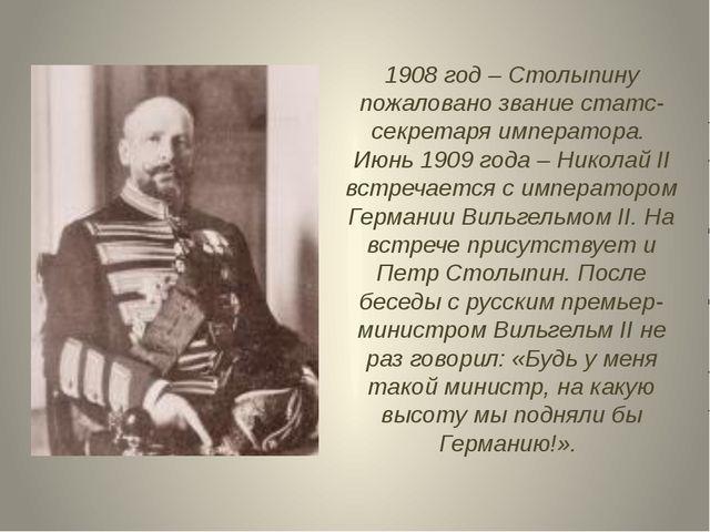1908 год – Столыпину пожаловано звание статс-секретаря императора. Июнь 1909...