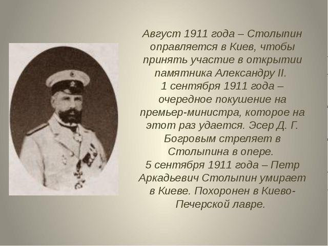 Август 1911 года – Столыпин оправляется в Киев, чтобы принять участие в откры...