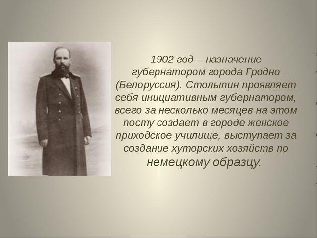 1902 год – назначение губернатором города Гродно (Белоруссия). Столыпин прояв...