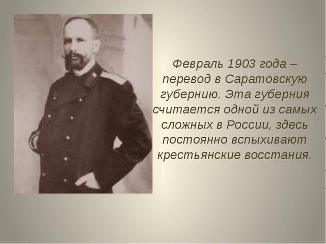 Февраль 1903 года – перевод в Саратовскую губернию. Эта губерния считается од...