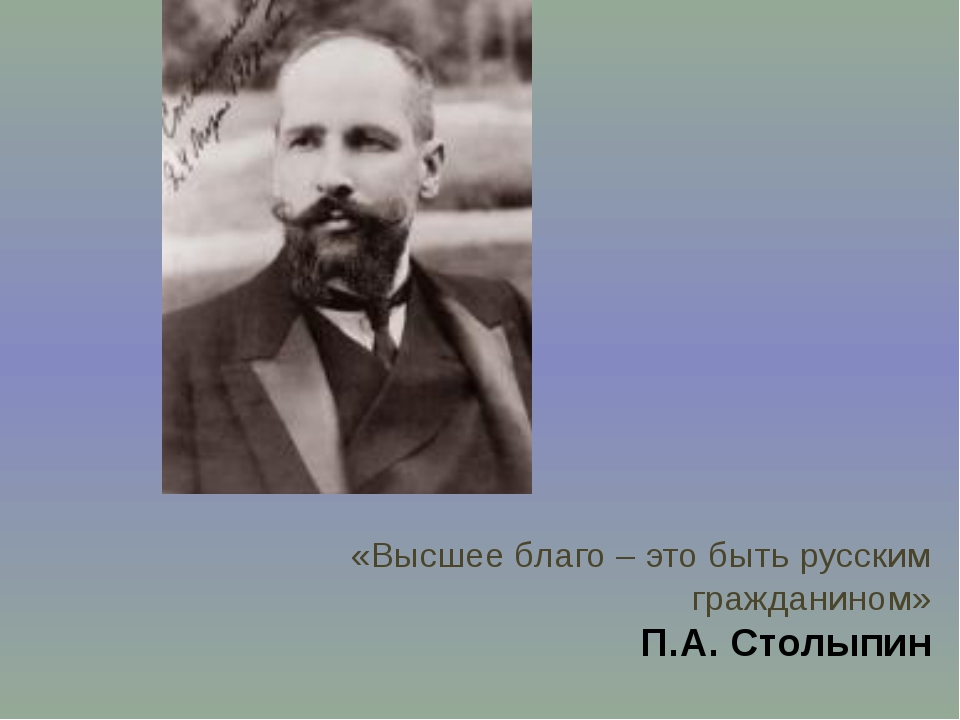 «Высшее благо – это быть русским гражданином» П.А. Столыпин