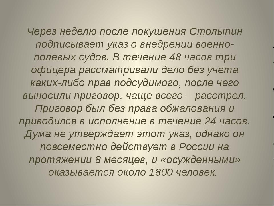 Через неделю после покушения Столыпин подписывает указ о внедрении военно-пол...