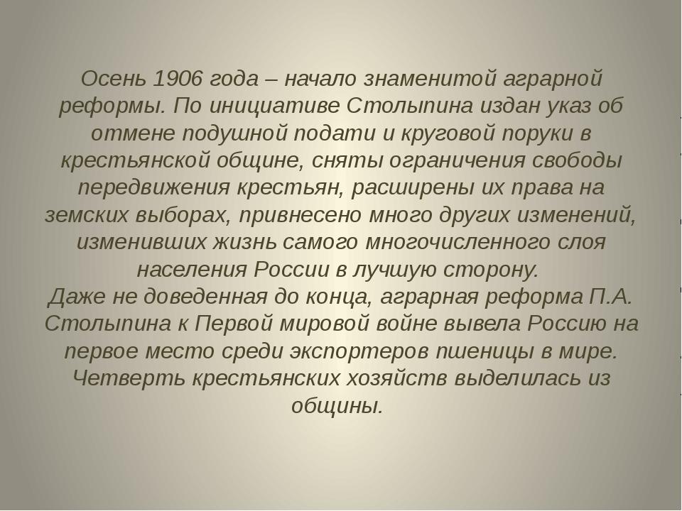 Осень 1906 года – начало знаменитой аграрной реформы. По инициативе Столыпина...
