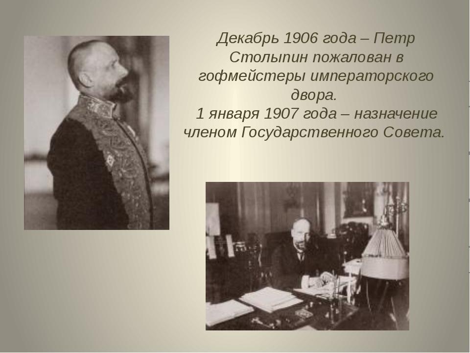 Декабрь 1906 года – Петр Столыпин пожалован в гофмейстеры императорского двор...