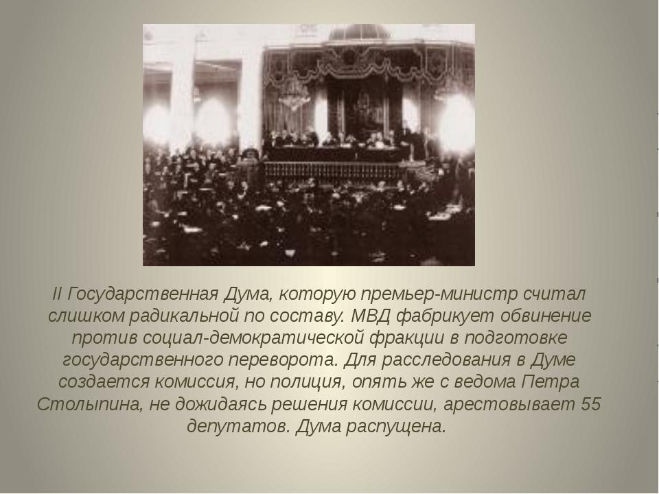 II Государственная Дума, которую премьер-министр считал слишком радикальной п...