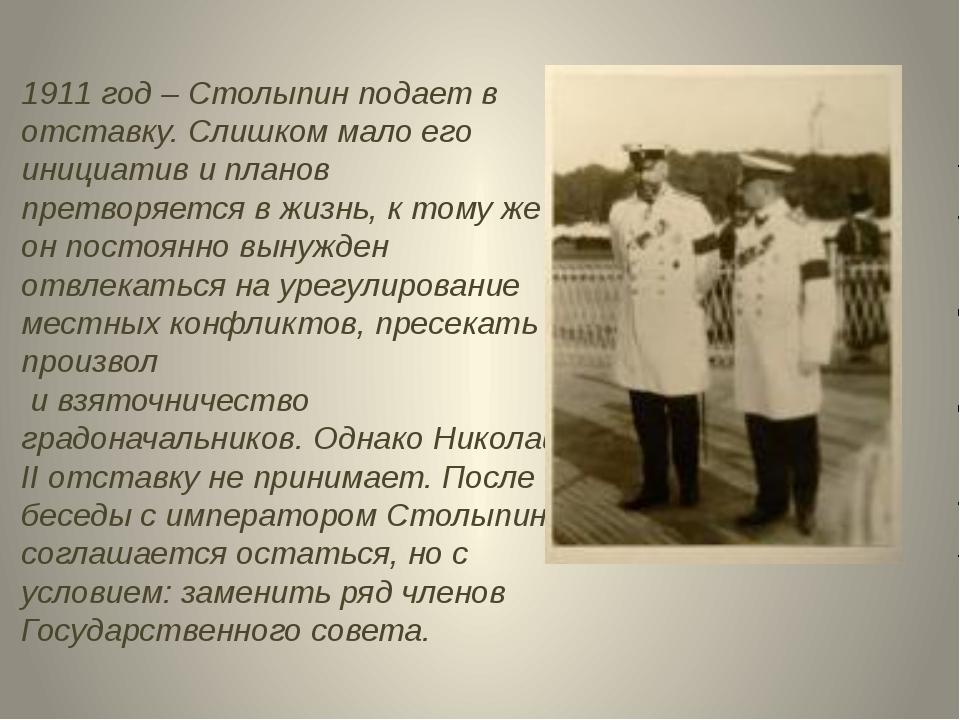 1911 год – Столыпин подает в отставку. Слишком мало его инициатив и планов пр...