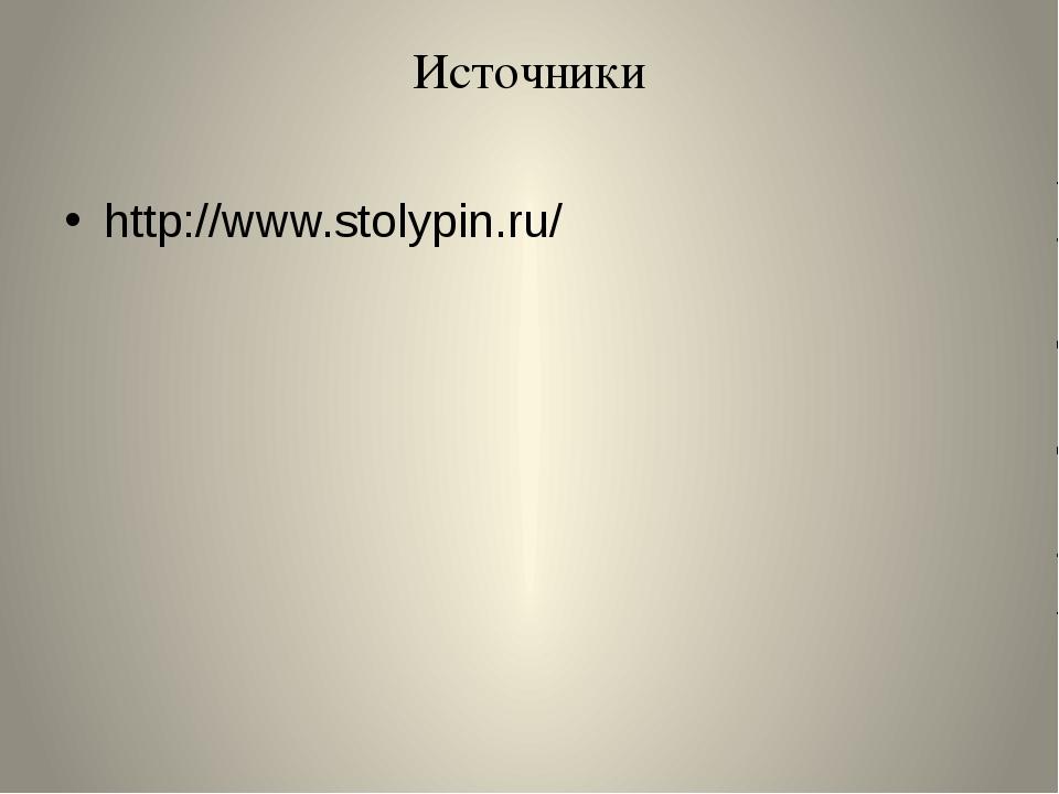 Источники http://www.stolypin.ru/