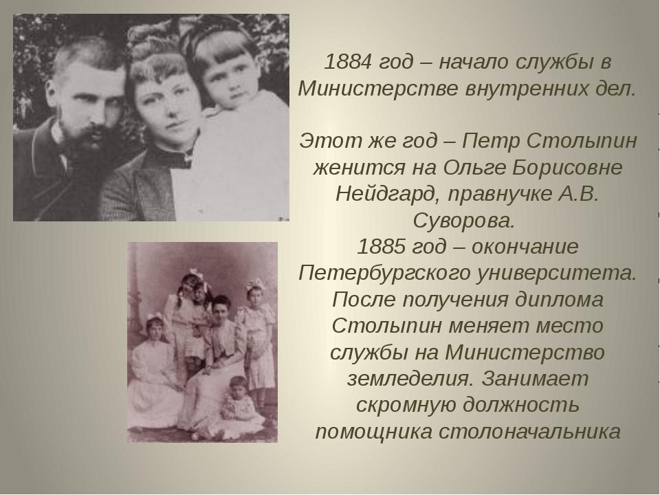 1884 год – начало службы в Министерстве внутренних дел. Этот же год – Петр Ст...