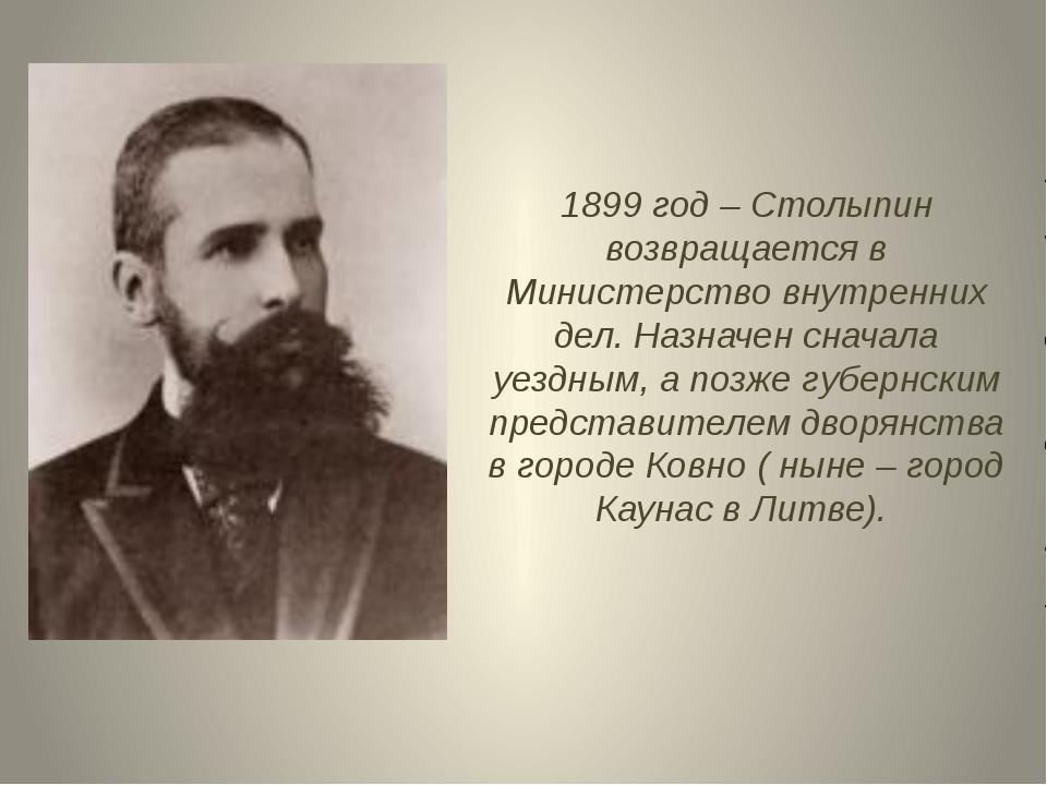 1899 год – Столыпин возвращается в Министерство внутренних дел. Назначен сна...