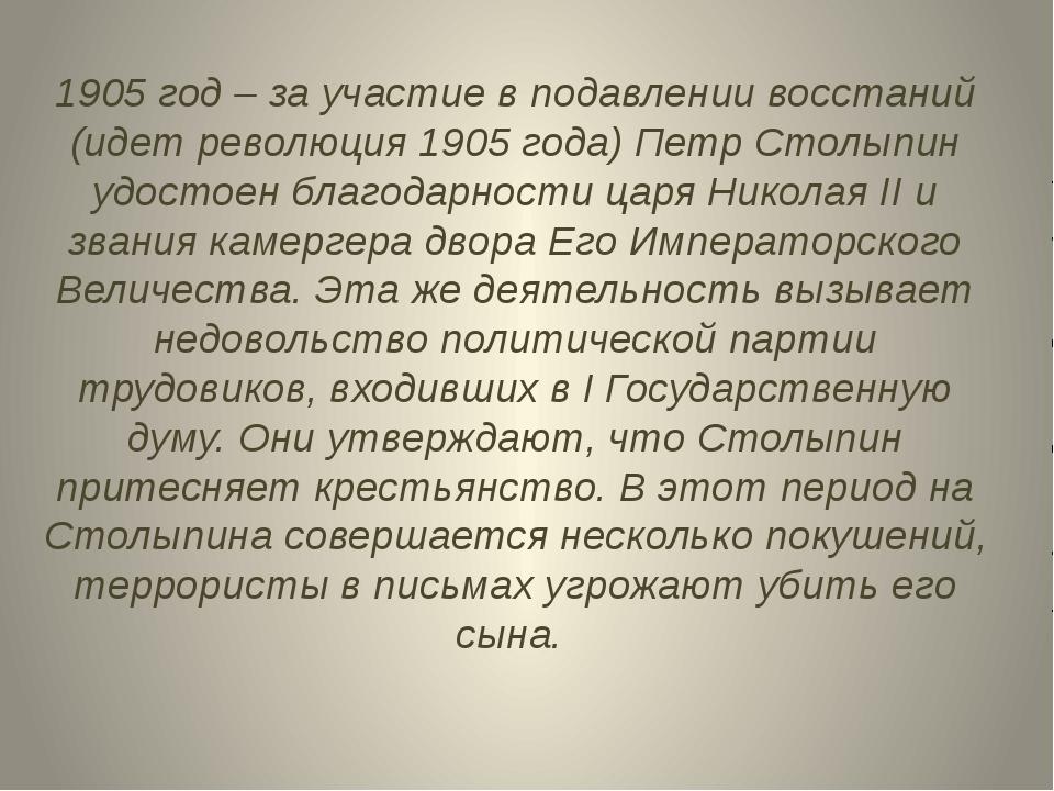 1905 год – за участие в подавлении восстаний (идет революция 1905 года) Петр...