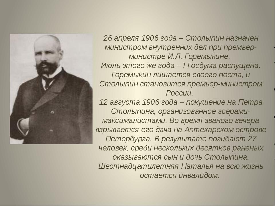 26 апреля 1906 года – Столыпин назначен министром внутренних дел при премьер-...
